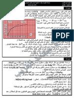 سلسلة الكيمياء رقم 1 التتبع الزمني لتحول كيميائي-سرعة التفاعل.pdf