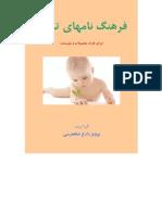 0591-Farhangi Namhayi Turki.pdf