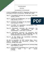 Ύλη Εξετάσεων 2012-13 επο11