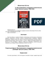 Hyottl Sekretnyiy Front. Vospominaniya Sotrudnika Politicheskoy Razvedki Tretego Reyha. 1938-1945.233281