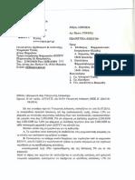Ρύθμιση τιμολόγησης φαρμάκων και επιστροφών rebate-0002