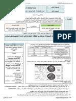 uni1_Cours n°1-bioenergitique .pdf