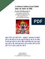 Pashupatastra Mantra Sadhana Evam Siddhi in Hindi & Sanskrit
