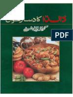 Dalda Ka Dasterkhwan Gold Edition