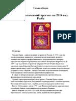 Астрологический прогноз на 2014 год. Рыбы.pdf