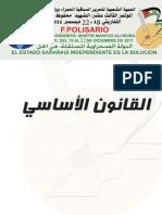القانون الأساسي للجبهة البوليساريو.pdf