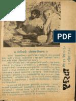 Sharada April 1969