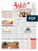 Alroya Newspaper 13-10-2014