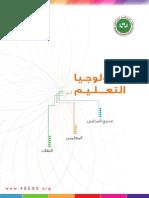 iste معايير دمج التقنية في التعليم للطالب ترجمة مكتب التربية.pdf