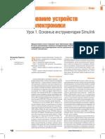 MATLAB_Урок1.pdf