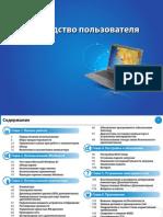Win8_Manual_rus.pdf