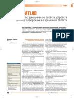 MATLAB_Урок4.pdf