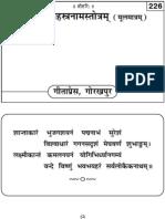 Sri Vishnusahasranaamsatrotam Hindi