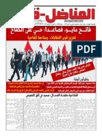 جريدة المناضل-ة عدد 57