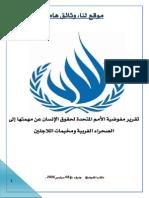 تقرير مفوضية حقوق الانسان عن مهمتها الى الصحراء الغربية.doc.pdf