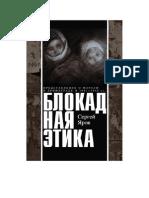 Блокадная этика..pdf