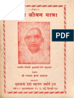 Hamari Jeevan Yatra - Sulakhani Devi