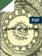 رسالة الى اخي المغربي.pdf