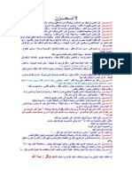 لا تـــحــــزن2.doc