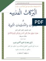 Al-Barakaat Al-Madaniyyah [البركات المدنية]