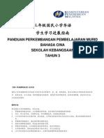 PPPMBahasa Cina SK Tahun3
