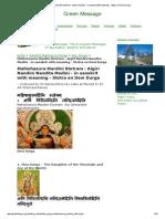 Mahishasura Mardini Stotram _in Sanskrit With Meaning - Stotra on Devi Durga
