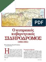 Ο κυπριακός κυβερνητικός σιδηρόδρομος (1905-1951)