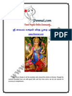 Kolaru Pathigam Lyrics Tamil Pdf