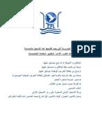paf.pdf