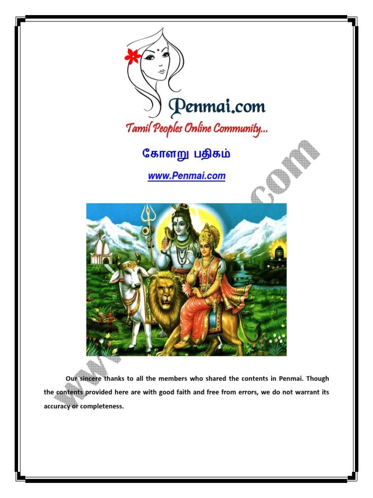 Kolaru pathigam tamil pdf free download