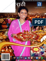 Aarth Marathi E-Diwali Edition 2014