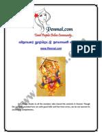 108 Vinayakar Potri in Tamil PDF