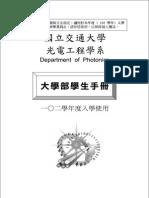 大學部學生手冊.pdf