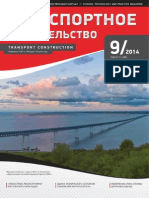"""Журнал """"Транспортное строительство"""" 2014 №9"""
