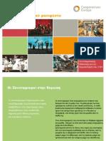 2014 Συνεταιριστικό Ευρωπαϊκό Μανιφέστο