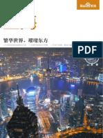 百度旅游-上海攻略