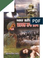Gen Shahid Labh Singh by Sukhdew Singh Bhularh.compressed
