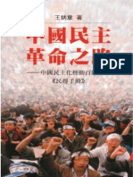 wang_bing_zhang_democracy_handbook.pdf