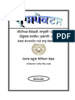 pseb +2 compartment form 2014 july