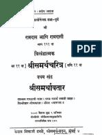 Shri Samarth Avatar
