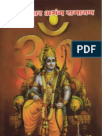 Vedantsar Abhang Ramayana
