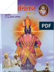 Atmachintan-Bhag-2