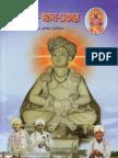 Haripatha Bhashya Prakash