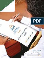 Certified Islamic Banker.pdf