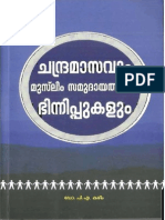 Chandramasavum Muslim Samudayaththile BhinnippukaLum. Dr.P.A.Kareem
