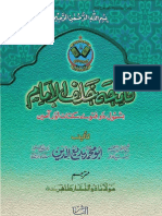 Fatiah kalful imam by BadiudDeen