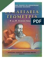 Σχολικό βιβλίο Γεωμετρίας