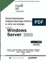 Проектирование инфраструктуры Active Directory на основе WS2k3.pdf