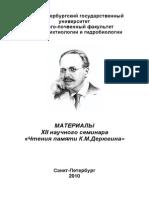 derchten(2009)_2010.pdf