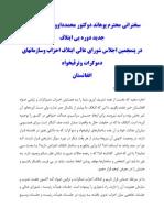 Sokhanrani Dawoud Rawesh 17.04.2013.pdf